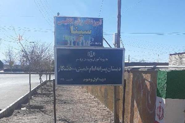 مدرسه امام خمینی _ کرمان